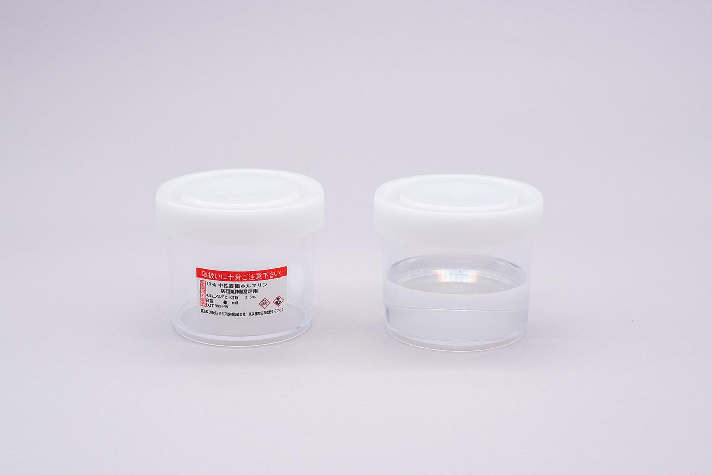 ホルマリン 分注済み 中性緩衝ホルマリン 固定用
