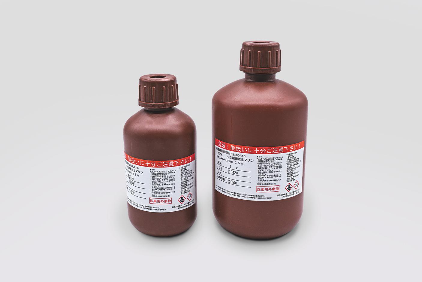 ホルマリン 500ml 1L 中性緩衝ホルマリン 固定用 ボトル
