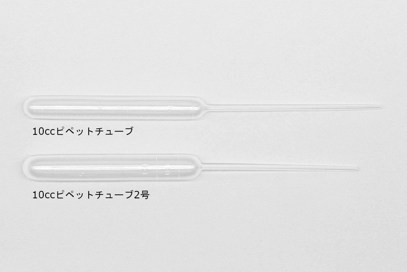 微生物検査 スポイト 10cc プラスチック 比較