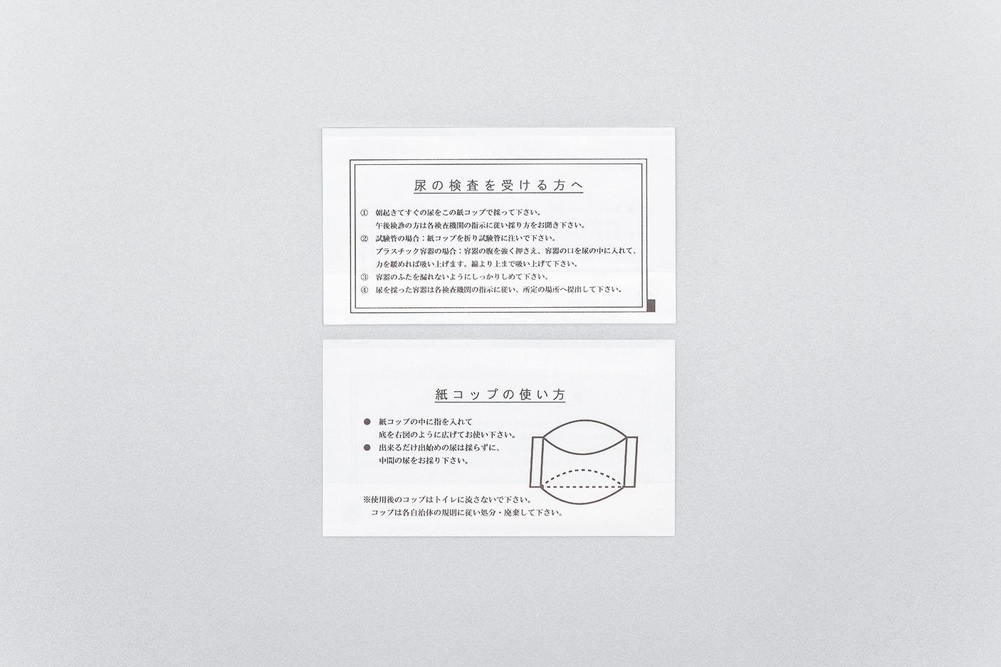 折りたたみ式 採尿紙コップ1 健診