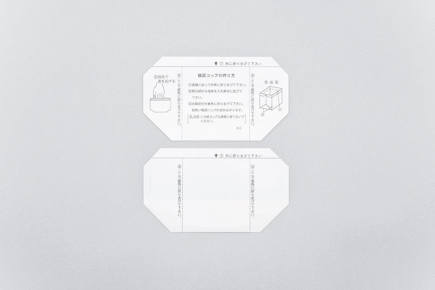 折りたたみ式 紙コップ2 健診2